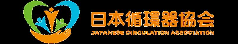 一般社団法人 日本循環器協会